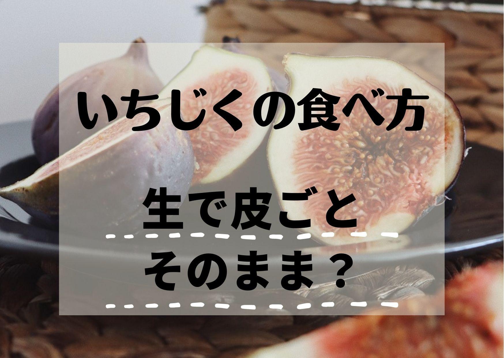 いちじくの食べ方は生で皮ごとそのまま?注意が必要なのはどんな時