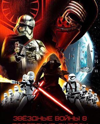 """Восьмой эпизод """"Звездных войн"""" станет самым длинным"""