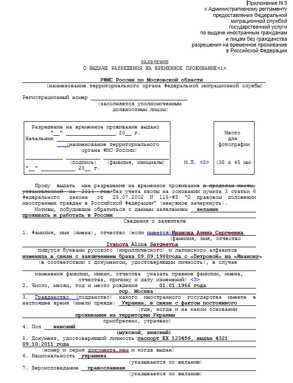 Как полусчить разрешение на проживания в россии иностранцу браке с россиянкой