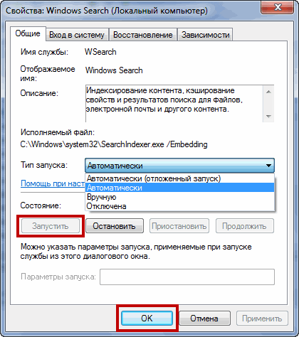 Включаем службу Windows Search