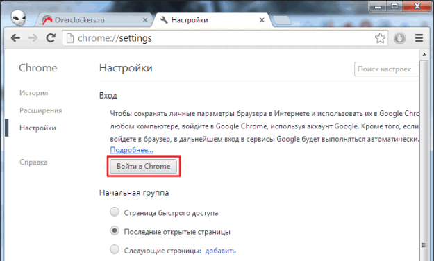Google Chrome вход