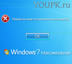 Сброс пароля администратора Windows 7