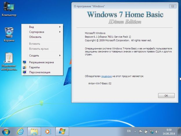 Персонализация в Windows 7 Home Basic