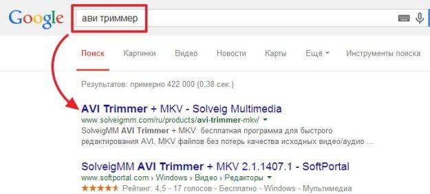 Поиск AVI Trimmer + MKV 2.1