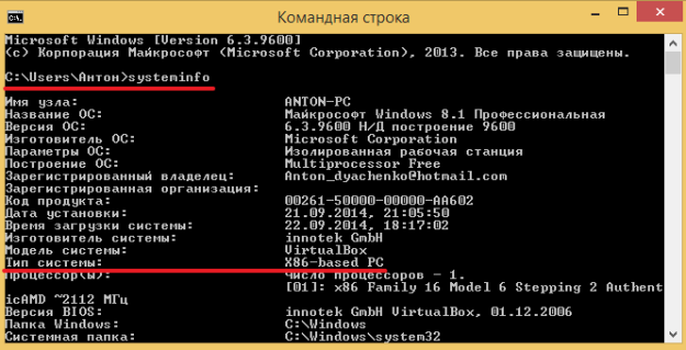 Команда Systeminfo в Windows 8