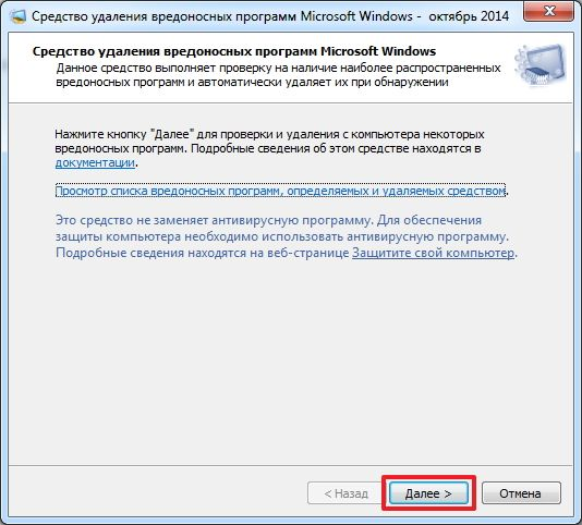 Microsoft Malicious Software Removal Tool запуск