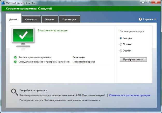 Microsoft Security Essentials установлен
