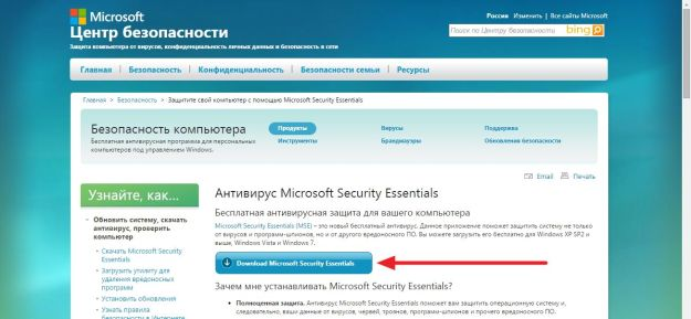 Скачиваем Microsoft Security Essentials