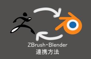 ZBrush⇔Blenderの連携方法【Blender v2.8にも対応】