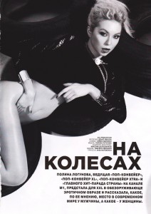 XXL 04 2014 Ukraine Scanof.net 022 - Polina Logunova for XXL Magazine Ukraine
