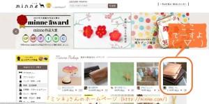 ホームページ「ミンネ」のトップページ