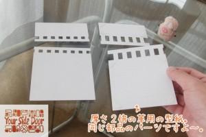 革の厚みが変われば、型紙も変える必要があります。