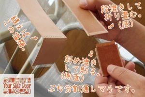 ぷち分割通しマチ作りの模様です。