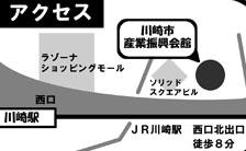 アクセス(川崎市産業振興会館)