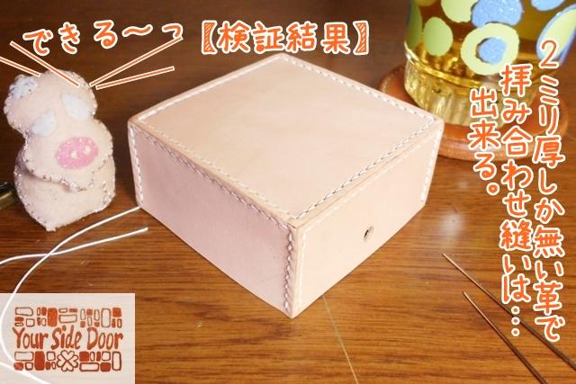 厚さ2ミリの革の箱です