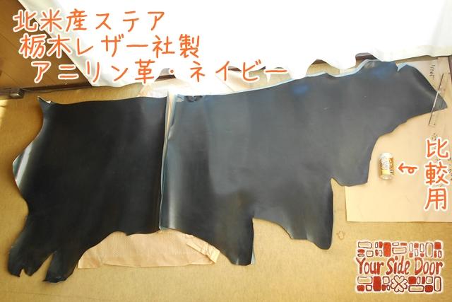 北米産ステア 栃木レザー社製 アニリン革・ネイビー
