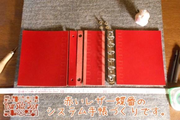 レザー蝶番のシステム手帳(ミニ6穴サイズ)のパーツたちです
