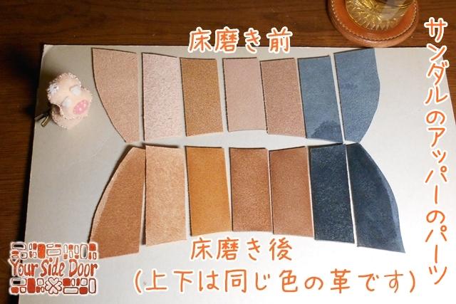 4色の革の床磨き前後を比較できると思ったのです
