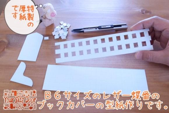 B6サイズのレザー蝶番のブックカバーの型紙作りです
