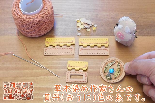 草木染めによる黄丹色の糸で縫ってゆきます