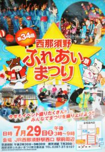 第34回西那須野ふれあいまつり(7月29日土曜日)