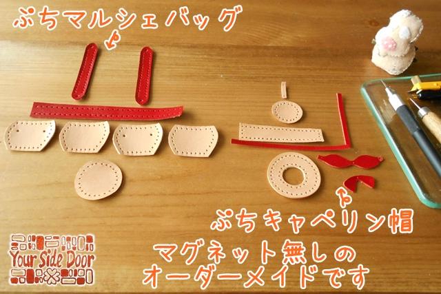 ぷちマルシェバッグとぷちキャペリン帽のパーツ一覧です