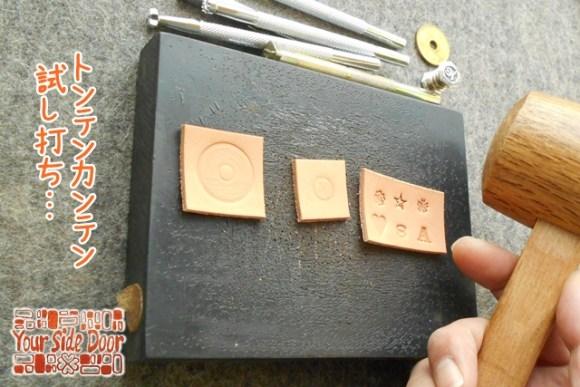 五円玉とカフスボタンを打ってみました