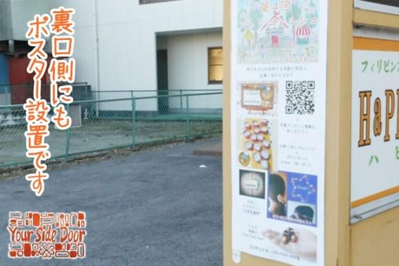 会場ビルの裏口側にもポスターを設置です