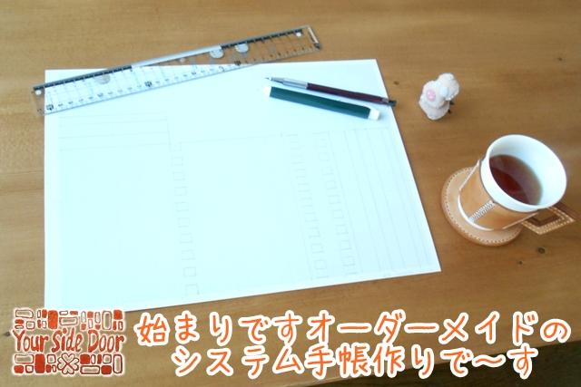 トランクの形のシステム手帳の型紙を描きます