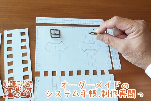 トランク型のシステム手帳の型紙作りが再開しました