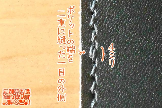 ポケットの端は強度を上げるために二重に縫うので、乱れやすい一目です