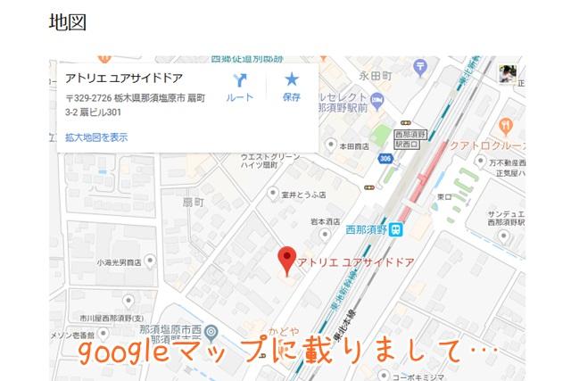 アトリエユアサイドドア、googleマップに載りまして