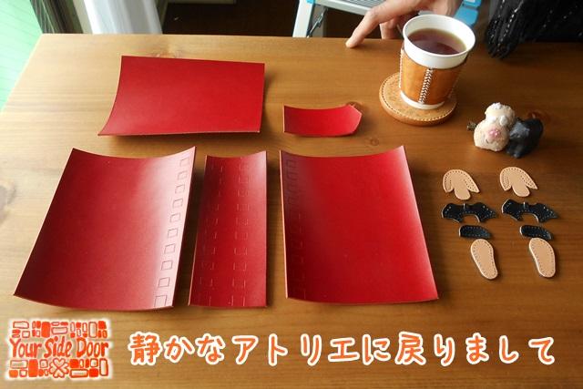 真っ赤な革のブックカバー作りです