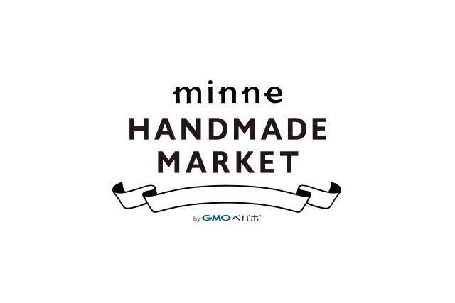 「 minne のハンドメイドマーケット2018」に出展が決まりました