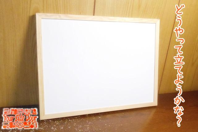 卓上にマグネットを展示するためのホワイトボードです