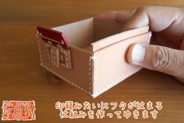 本体と蓋が平らになる印籠型の箱になりますよ