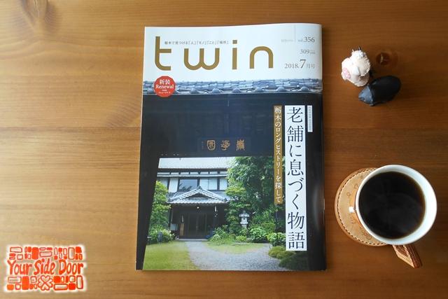 月刊ツイン vol.356 2018年7月号