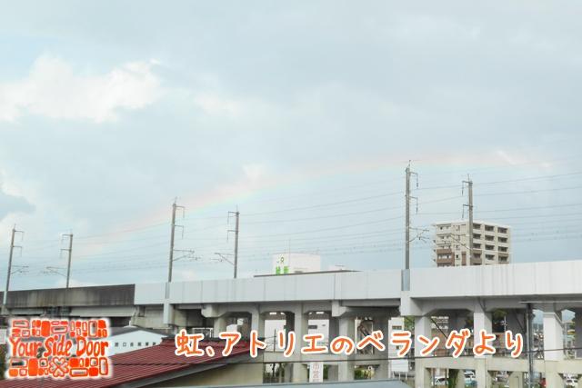 アトリエのベランダから虹が見えまして