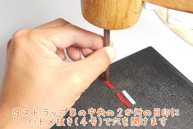 ⑨ストラップBの中央の2か所の目印にハトメ抜き(4号)で穴を開けます