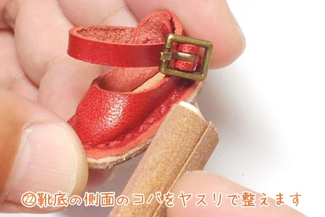 22.靴底の側面のコバをヤスリで整えます