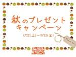 秋のプレゼントキャンペーン(2018年9月22(土)~2018年9月28(金))