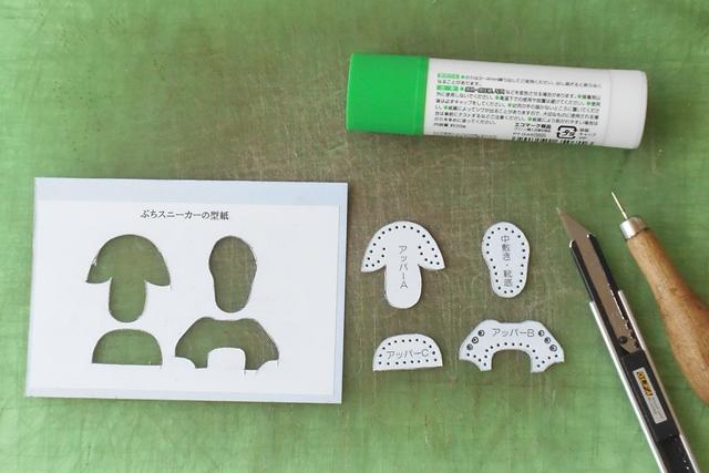 通常は紙が伸び難いゴムのり等を使いますが、小さいので工作用のりでも大丈夫です
