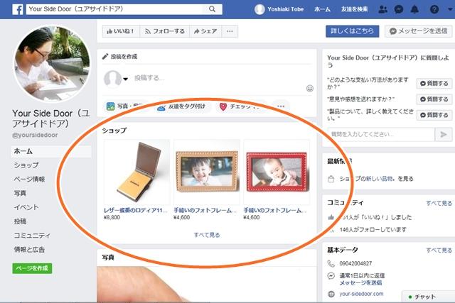 facebook にショップコーナーができまして