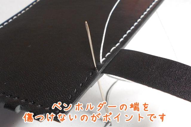 縫い穴はペンホルダーの端ギリギリを通過しています