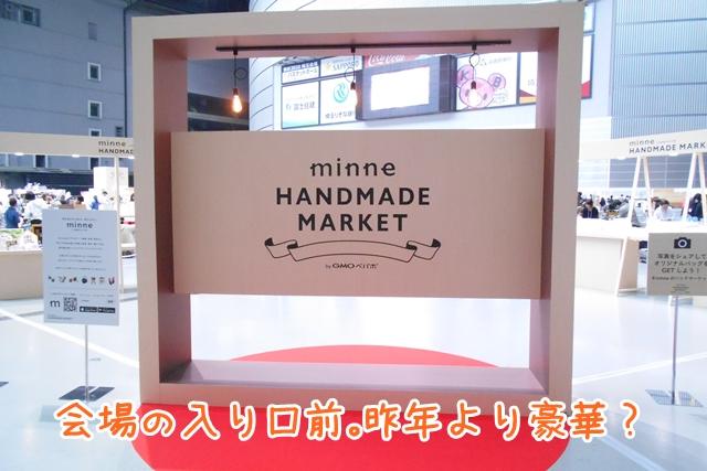 いよいよスタート・ハンドメイドマーケット2019
