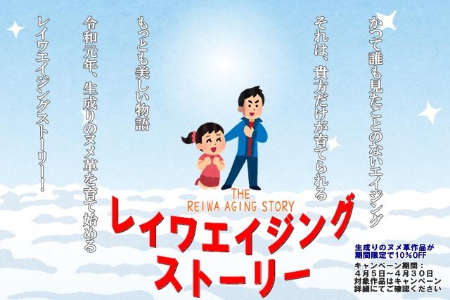 """生成り作品が今だけ10%OFF""""レイワエイジングストーリー""""(4/5-4/30)"""