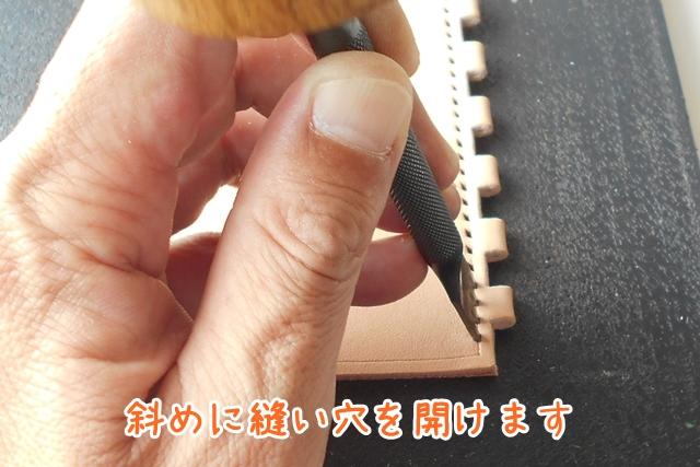 斜めに漉いた革は斜めに縫い穴を開けます