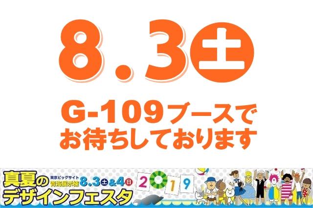 """8月3日(土)""""真夏のデザインフェスタ2019""""G-109ブースでお待ちしております"""