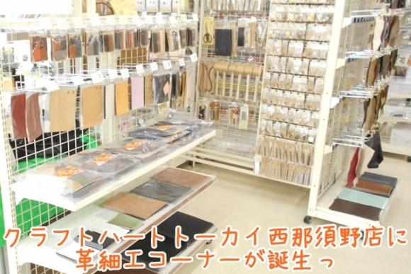 クラフトハートトーカイ西那須野店に革細工コーナーが誕生