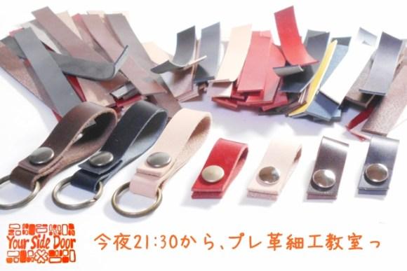 12/8革細工教室@クラフトハートトーカイ西那須野店